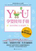 《YOU:孕婴使用手册》