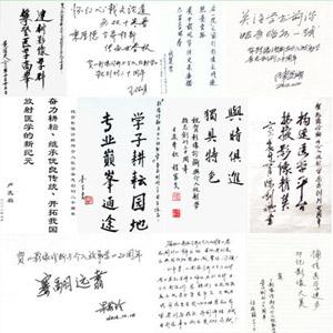黄洁夫副部长等各界领导、专家题词贺庆典