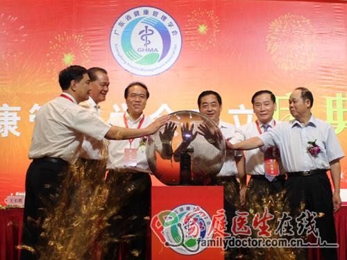 健康管理迫在眉睫 广东省健康管理学会今日正式成立