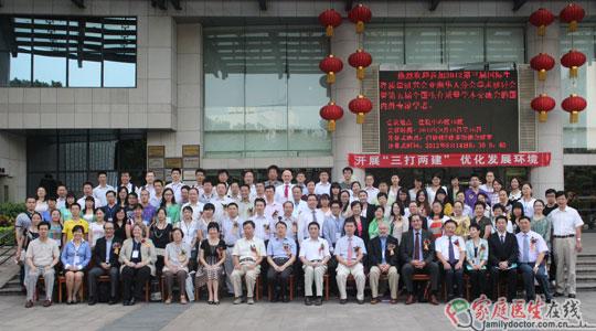 生存质量研究从理论走向实践 第三届亚洲生存质量学术研讨会开幕