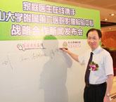 中山六院影像检验中心副主任陈一方教授莅临发布会现场
