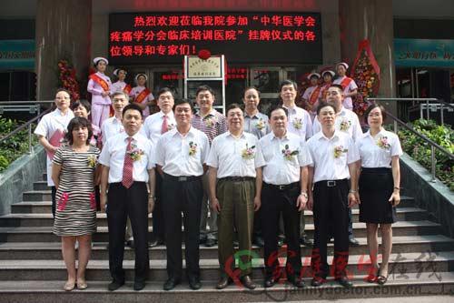 广州红十字会医院中华医学会疼痛学分会临床培训医院挂牌