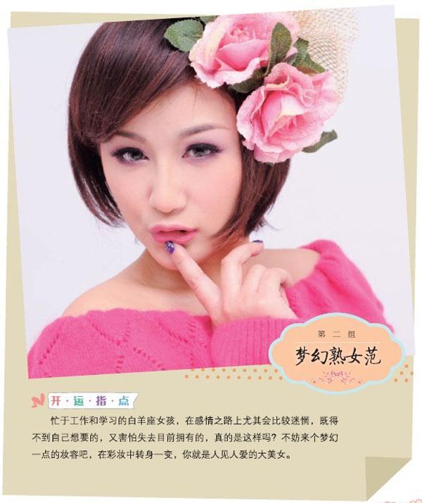 8、白羊座开运彩妆(2)——梦幻熟女范