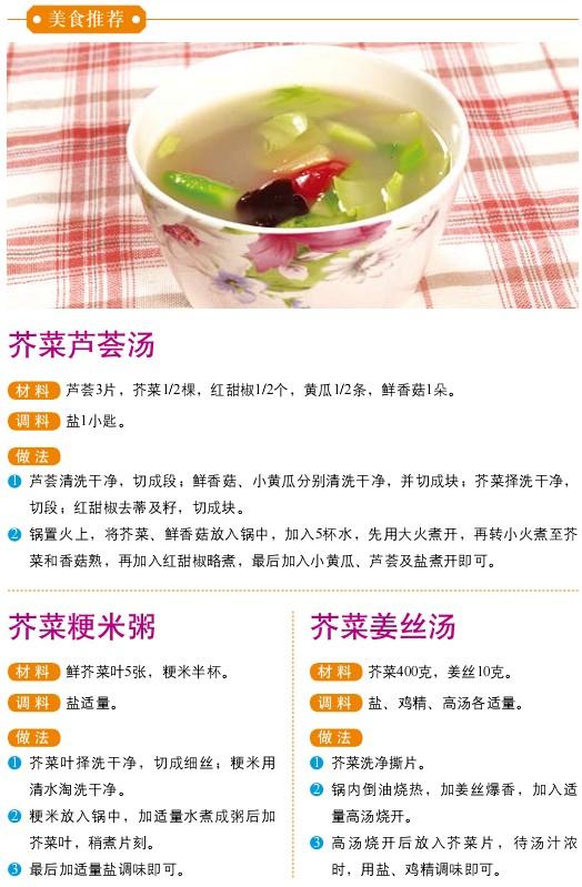 26、宜食蔬菜——芥菜