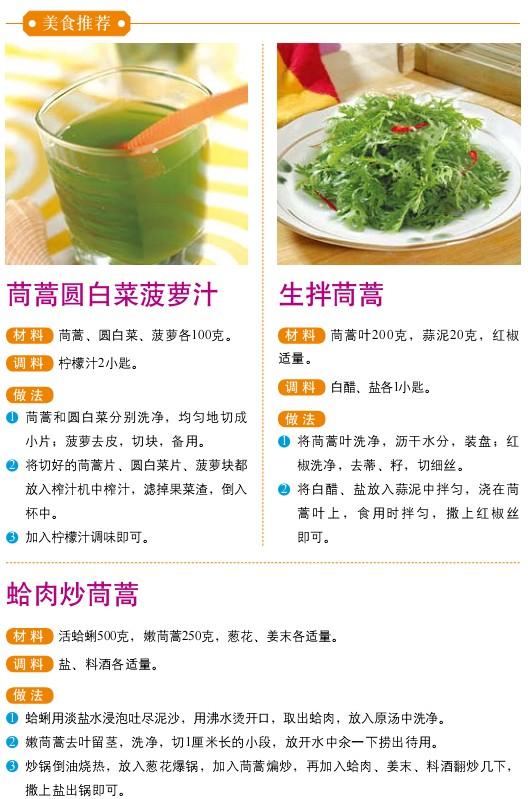 27、宜食蔬菜——茼蒿