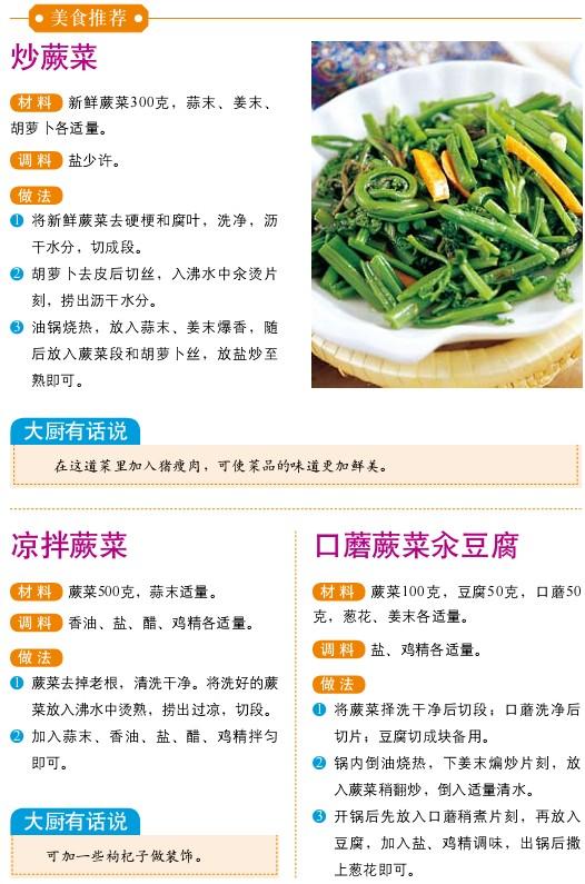29、宜食食物——蕨菜