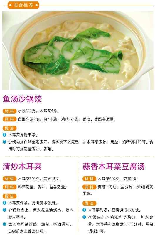 30、宜食食物——木耳菜