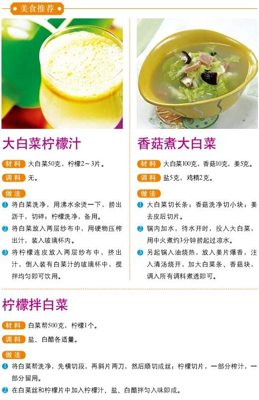 31、宜食蔬菜——大白菜