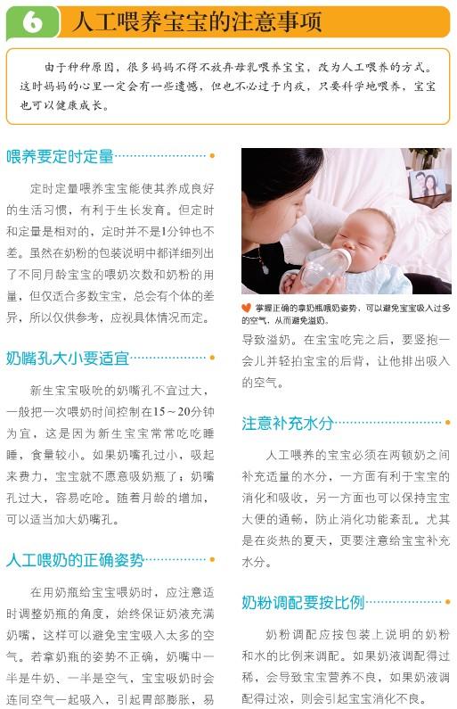 7、人工喂养宝宝的注意事项