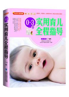 1、《0-3岁实用育儿全程指导》 书讯