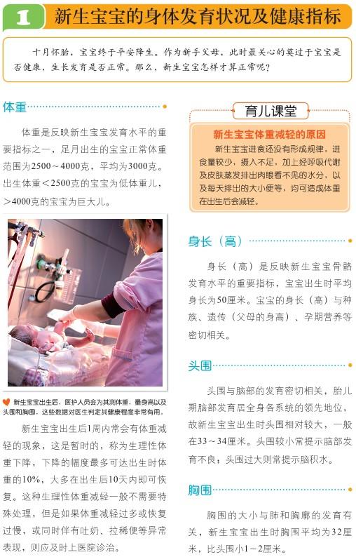 2、新生宝宝的身体发育状况及健康指标