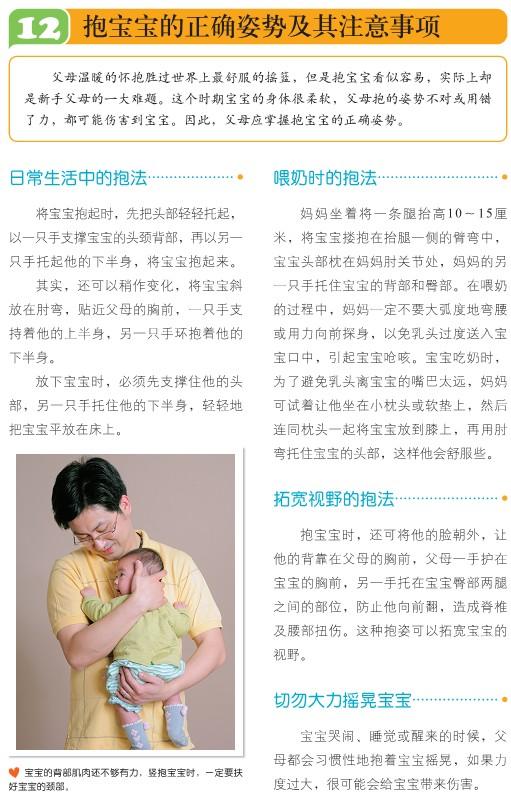 13、抱宝宝的正确姿势及其注意事项