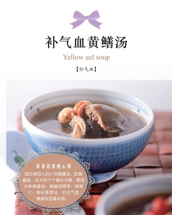 2、补气血黄鳝汤
