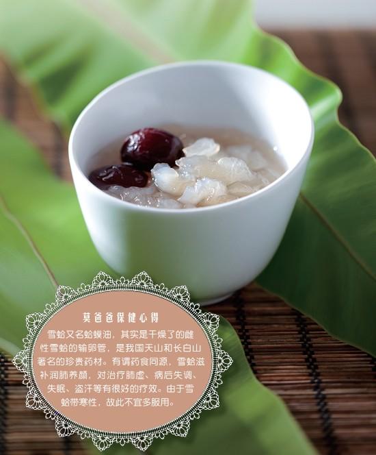 9、红枣冰糖炖雪蛤膏
