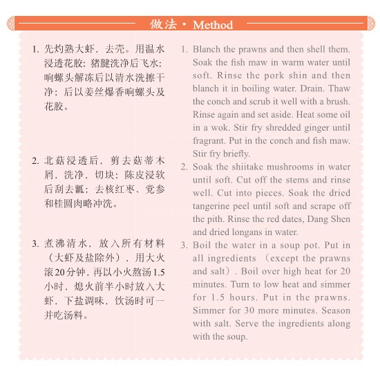 15、大虾花胶北菇汤