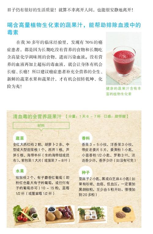 12、癌症生机饮食法参考(6)