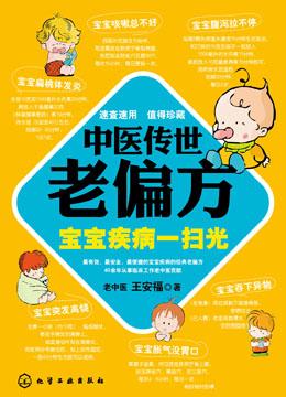 《中医传世老偏方:宝宝疾病一扫光》 书讯