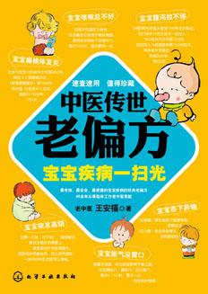 《中医传世老偏方:宝宝疾病一扫光》