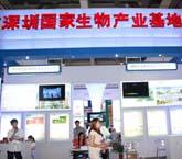 深圳国家生物产业基地